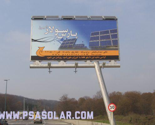 بیلبورد خورشیدی